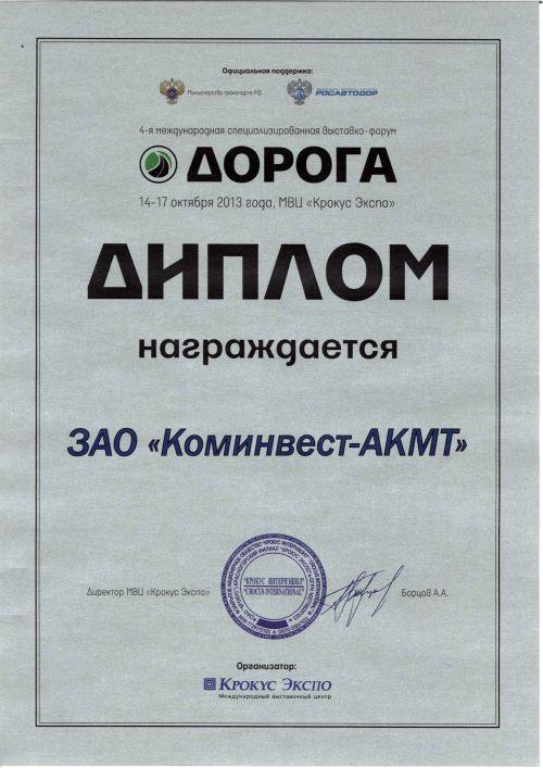 Диплом участника выставки ДОРОГА