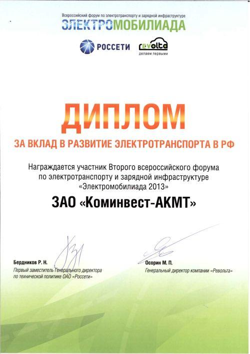 Диплом за вклад в развитие электротранспорта в РФ