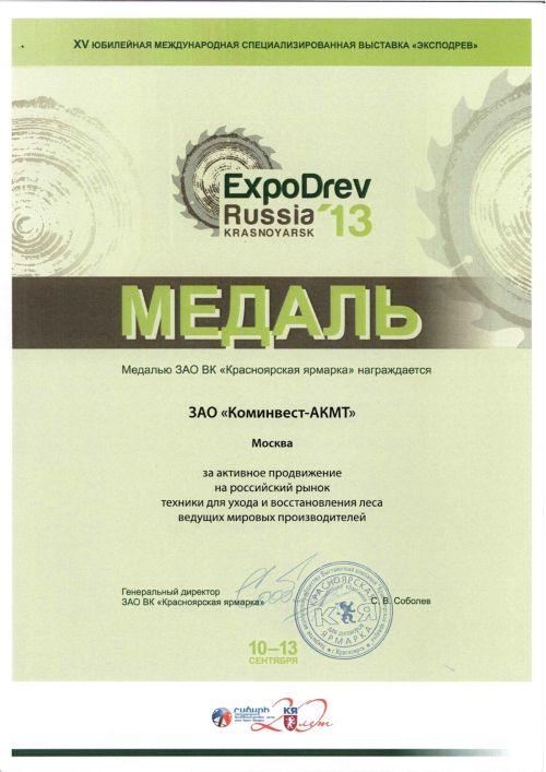 Медаль за активное продвижение на российский рынок техники для ухода и восстановления леса ведущих мировых производителей
