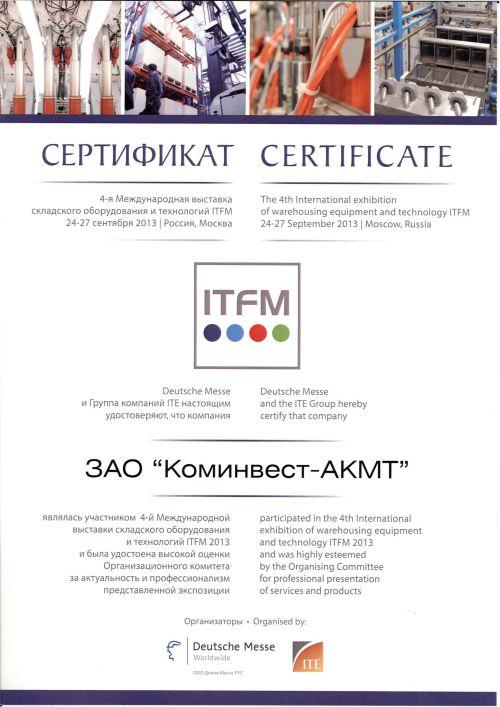 Сертификат участника выставки ITFM