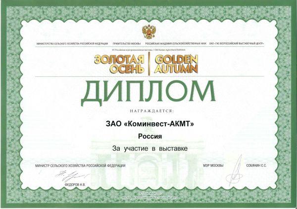 Диплом участника выставки «ЗОЛОТАЯ ОСЕНЬ»