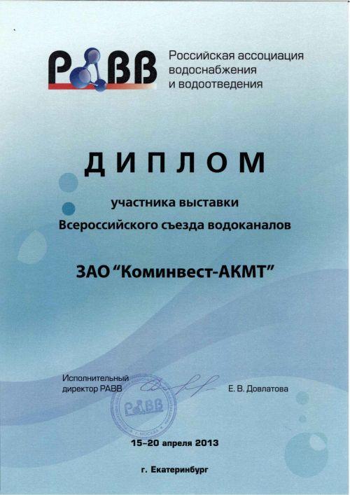 Диплом участника выставки РАВВ