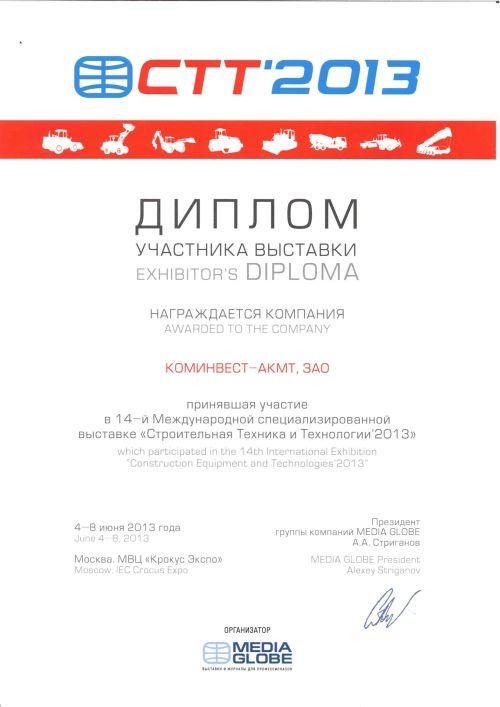 Диплом участника выставки «Строительная Техника и Технологии 2013»