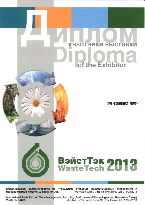 Диплом участника выставки ВэйстТэк 2013
