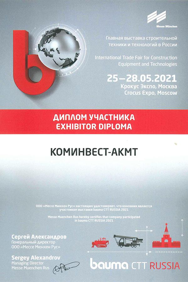 Диплом участника выставки Строительной техники и технологий