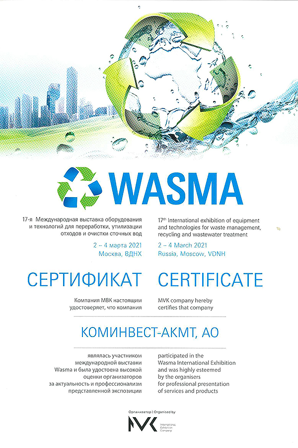 Сертификат участника выставки Wasma 2021