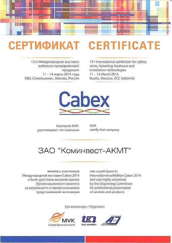 Сертификат за участие в Международной выставке Cabex 2014