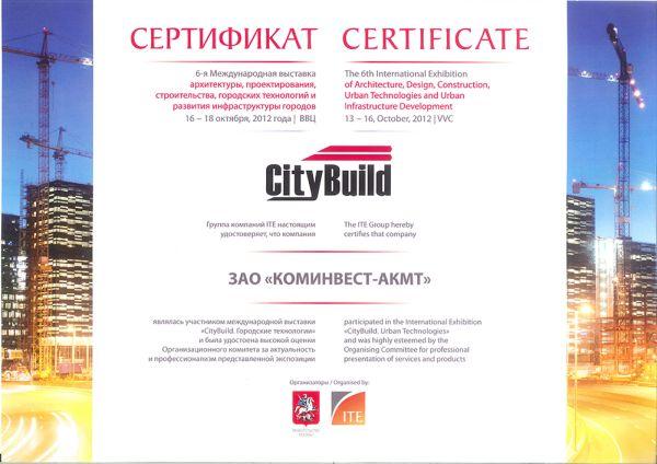 Сертификат участника выставки «CityBuild-2012»