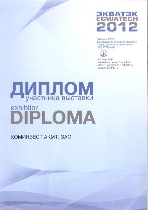 Диплом участника выставки «Экватэк-2012»