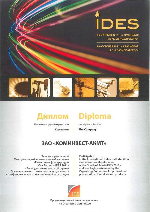 Диплом участника выставки «IDES-2011»