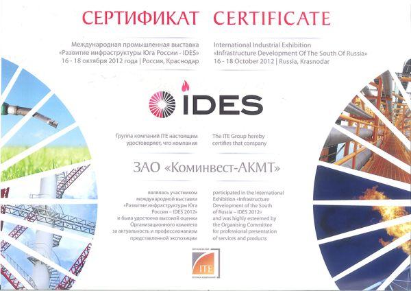 Сертификат участника выставки «IDES-2012»