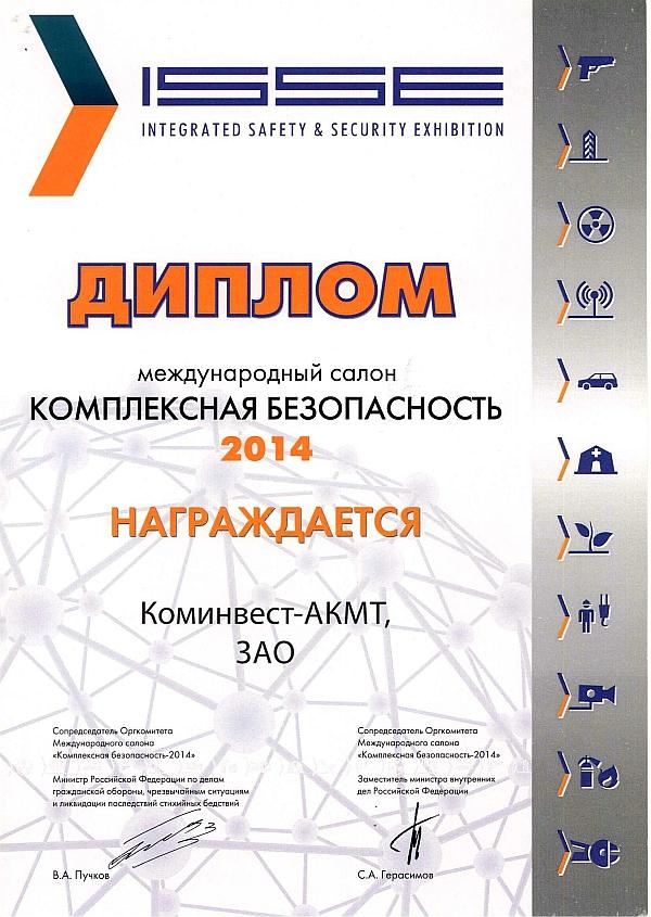 Диплом за участие в выставке Комплексная безопасность 2014