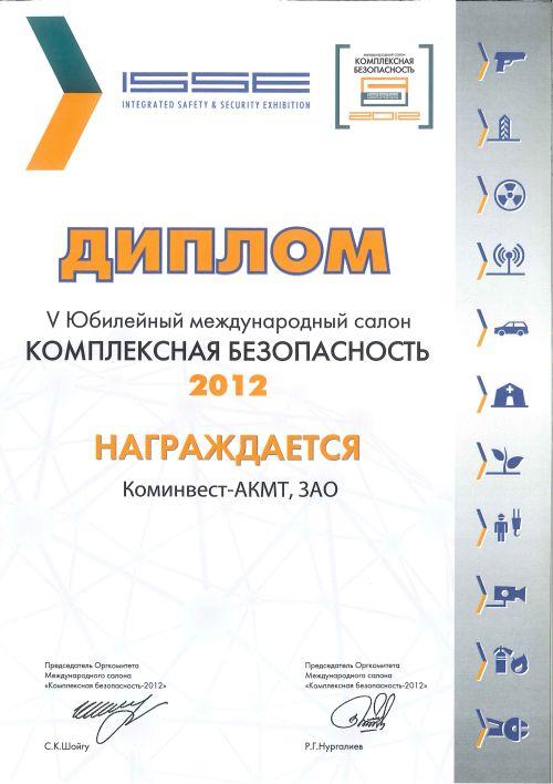 Диплом участника международного салона «Комплексная безопасность-2012»