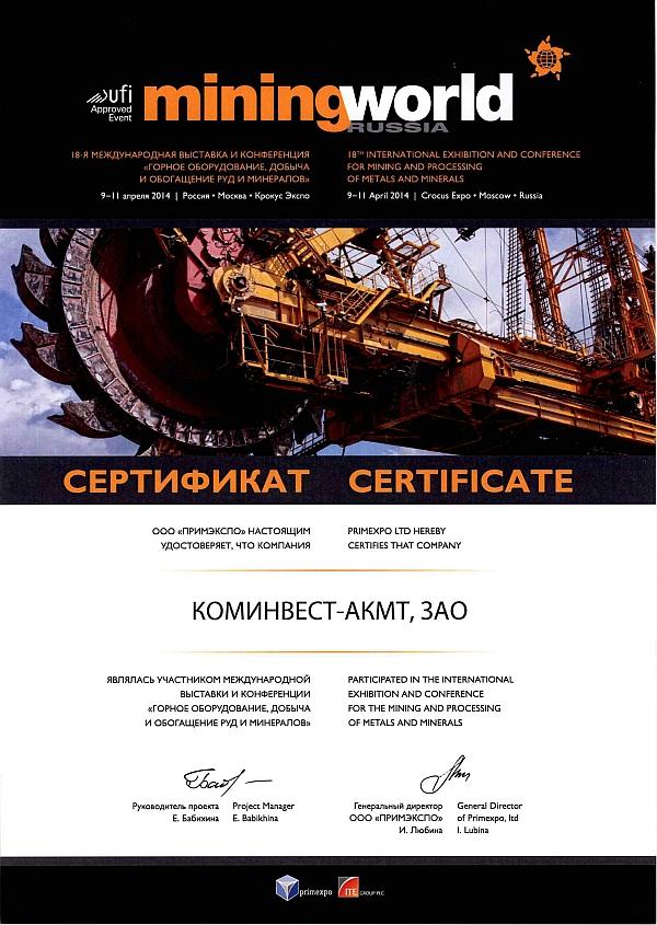 Сертификат за участие в международной выставке и конференции «Горное оборудование, добыча и обогащение руд и минералов»