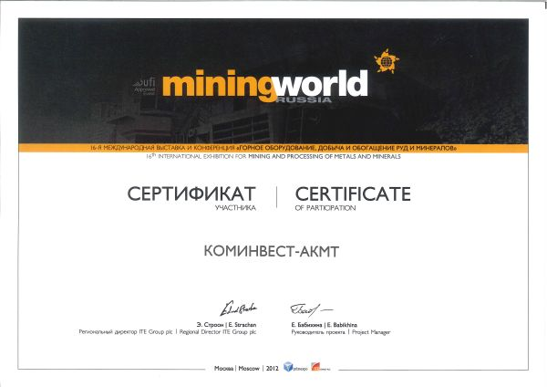 Сертификат участника выставки «MiningWorld-2012»
