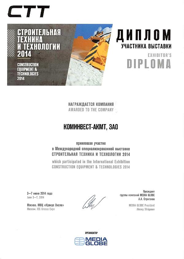 Диплом за участие в выставке Строительная техника и технологии 2014