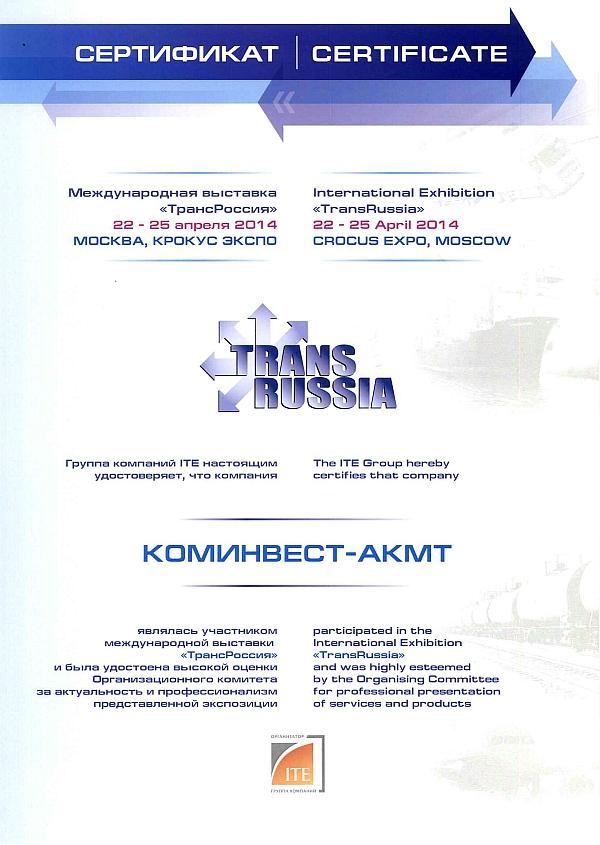 Сертификат за участие в международной выставке ТрансРоссия-2014