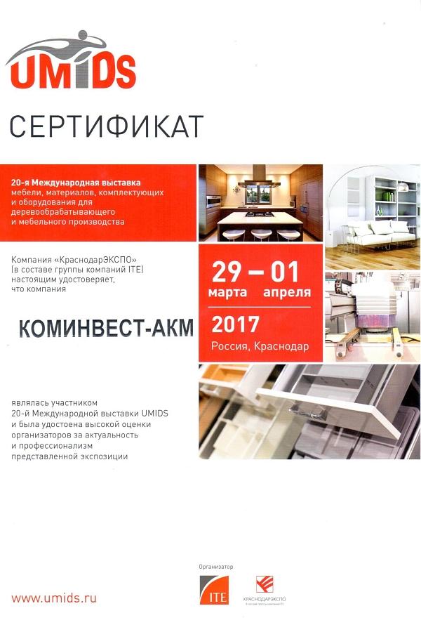 Сертификат участника выставки UMIDS-2017