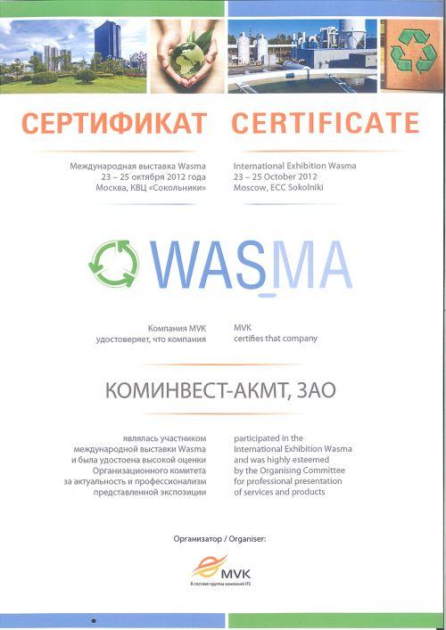 Сертификат участника выставки «Wasma-2012»