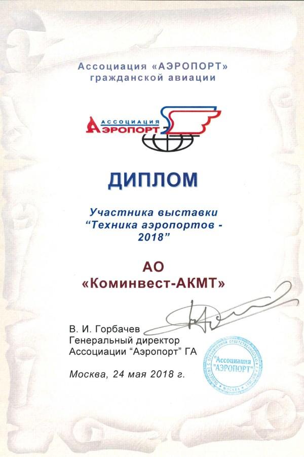 Диплом участника Техника аэропортов 2018