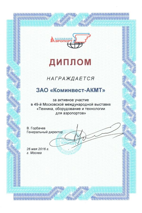 Диплом участника выставки «Техника, оборудование и технологии для аэропортов»