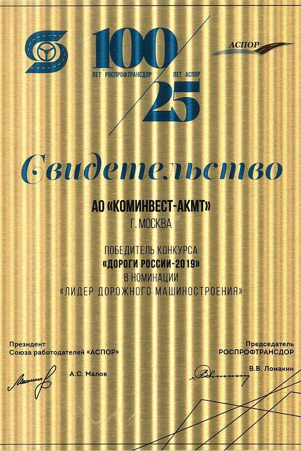 Свидетельство победителя конкурса «ДОРОГИ РОССИИ-2019»