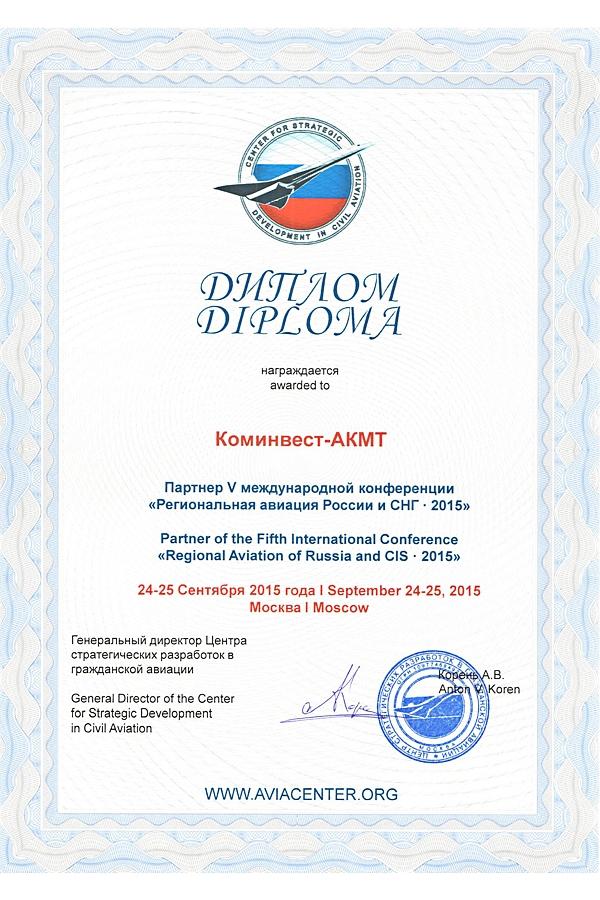 Диплом партнера международной конференции «Региональная авиация России и СНГ»