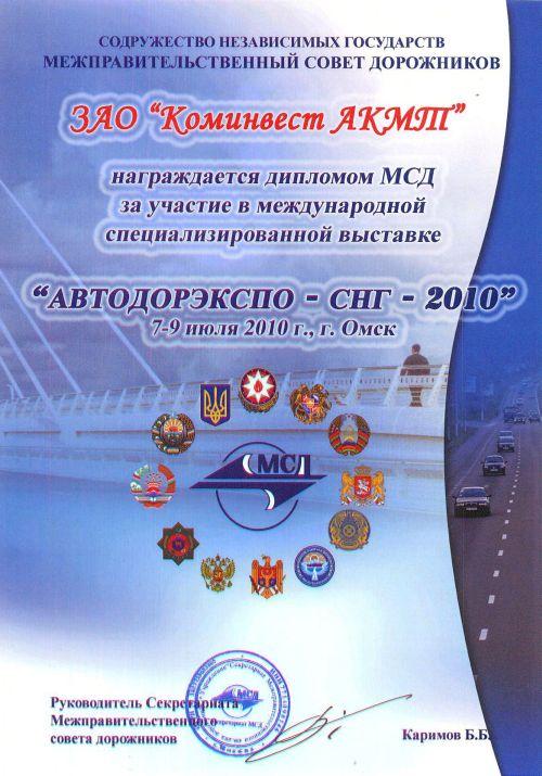 Диплом участника выставки «Автодорэкспо-СНГ-2010»