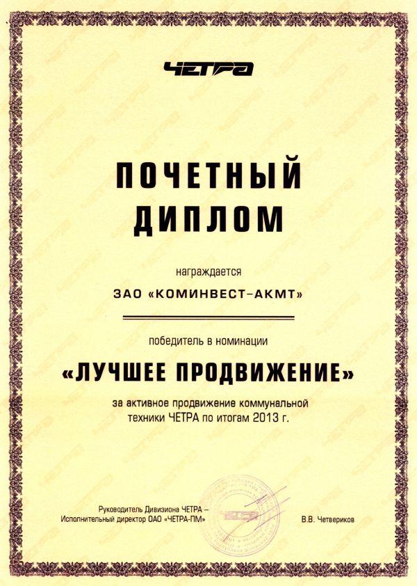 Диплом за активное продвижение коммунальной техники ЧЕТРА