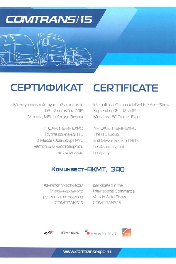 Сертификат участника Международного автосалона COMTRANS-2015