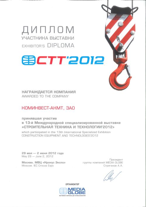 Диплом участника выставки «СТТ-2012»