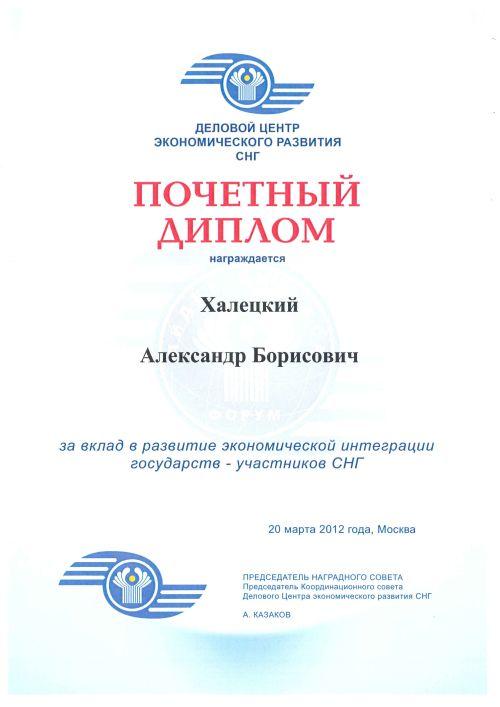 Почетный диплом за вклад в развититие экономической интеграции государств - участников СНГ