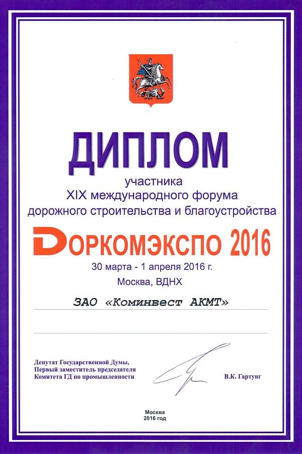 Диплом участника форума «Доркомэкспо 2016»
