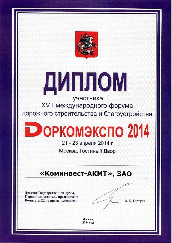 Диплом участника XVII международного форума дорожного строительства и благоустройства