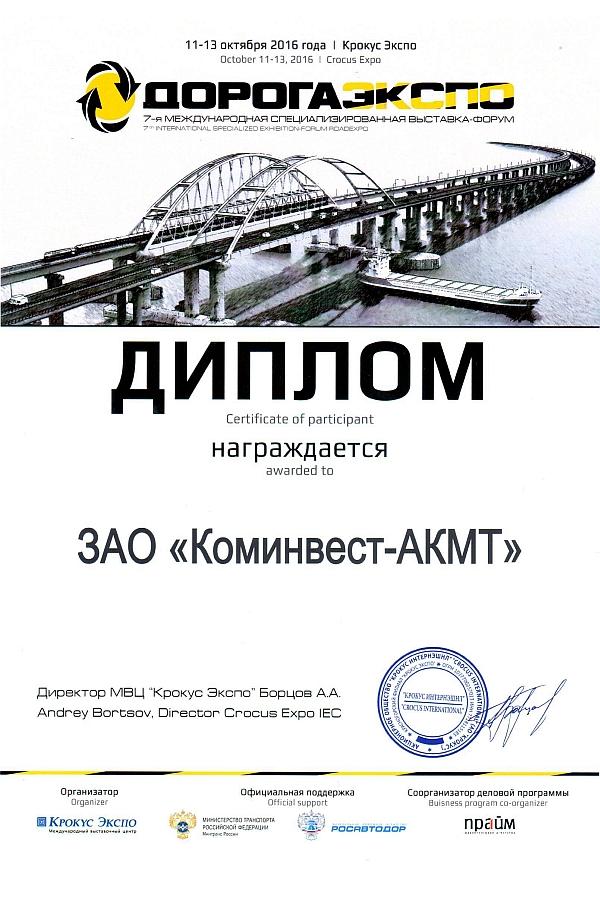 Диплом участника выставки ДОРОГАЭКСПО 2016