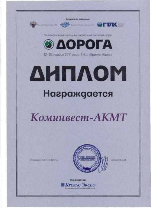Диплом участника выставки «Дорога-2011»