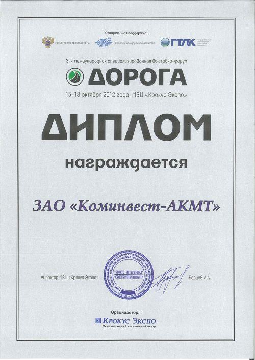 Диплом участника выставки «Дорога-2012»