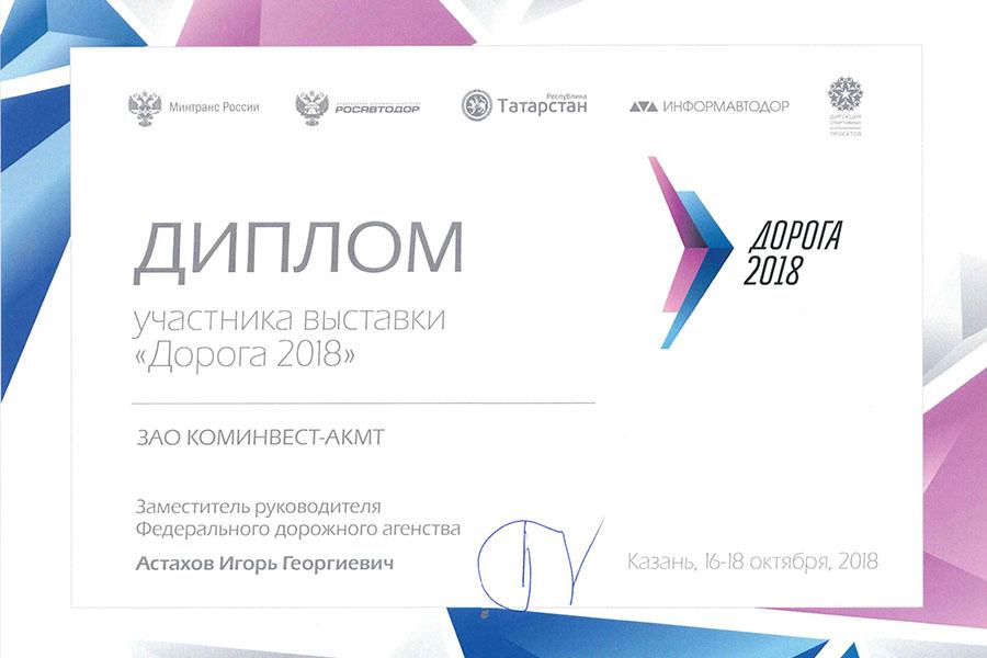 Диплом участника выставки «Дорога-2018»