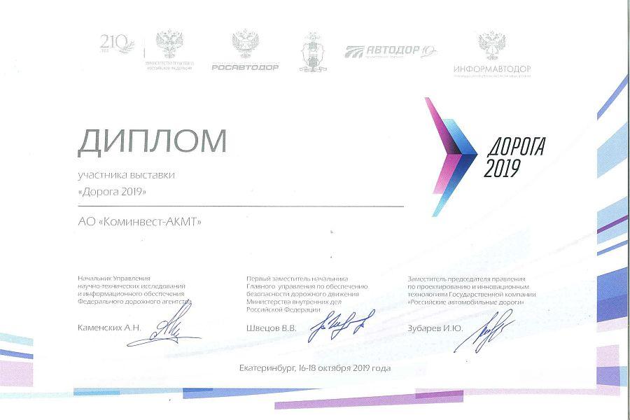Диплом участника выставки «Дорога-2019»