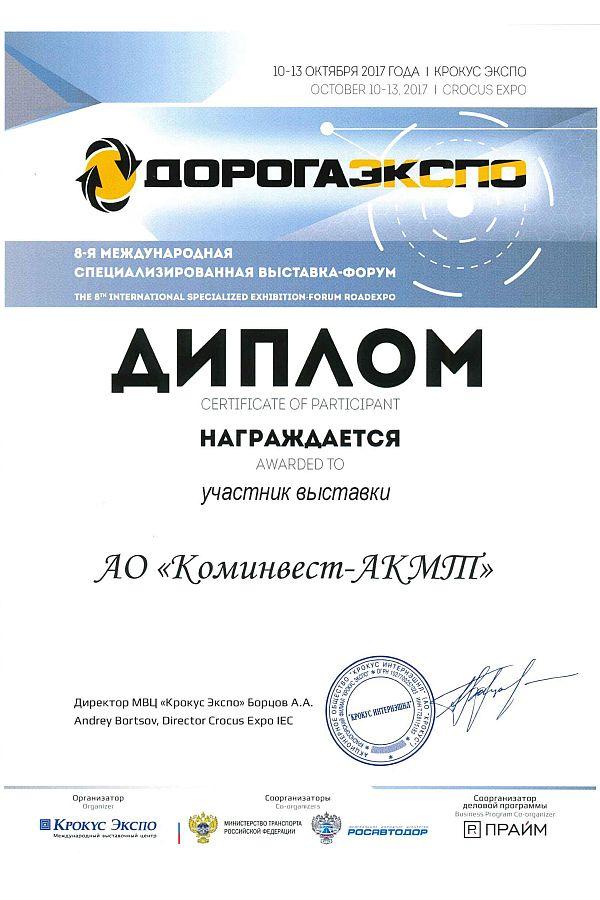 Диплом участника выставки ДОРОГАЭКСПО-2017