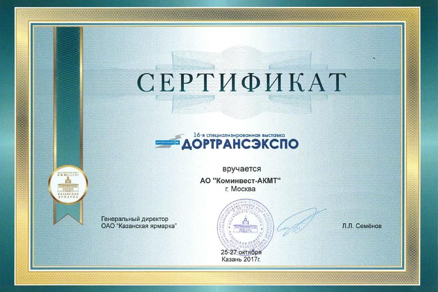 Сертификат участника выставки ДОРТРАНСЭКСПО 2017