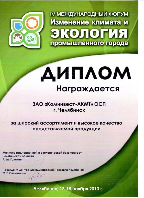 Диплом IV международного форума «Изменение климата и экология промышленного города