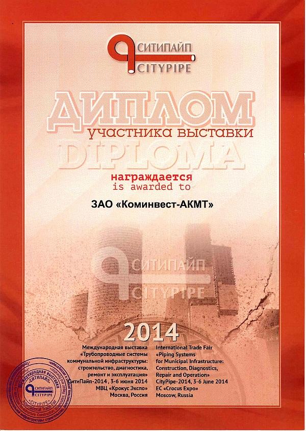 Диплом участника выставки СитиПайп-2014