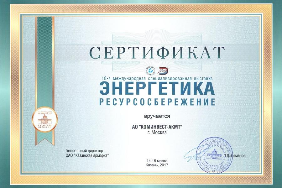 Сертификат участника выставки Энергетика ресурсосбережение 2017
