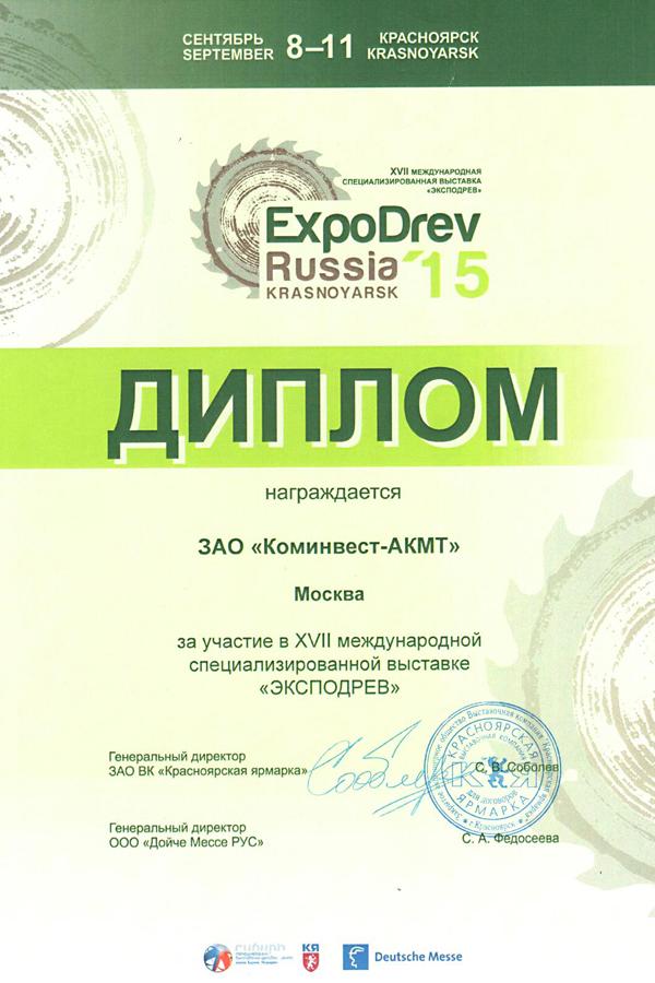 Диплом участника международной выставки «ЭКСПОДРЕВ»