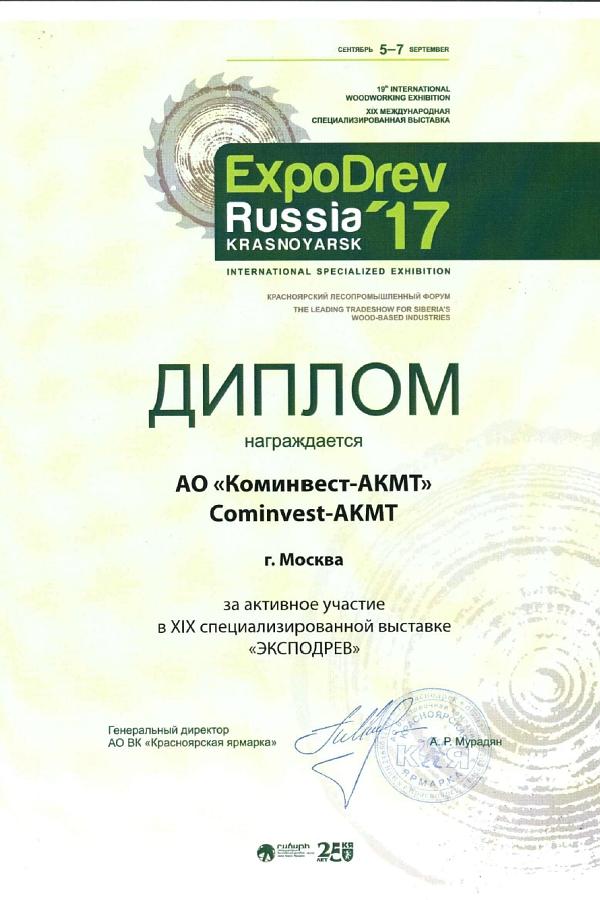 Диплом участника выставки ЭКСПОДРЕВ-2017