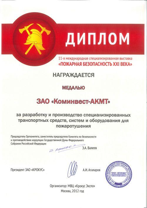Диплом участника выставки «Пожарная безопасность-2012»