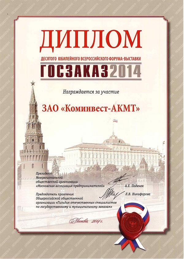 Диплом за участие в десятой форум-выставке ГОСЗАКАЗ-2014
