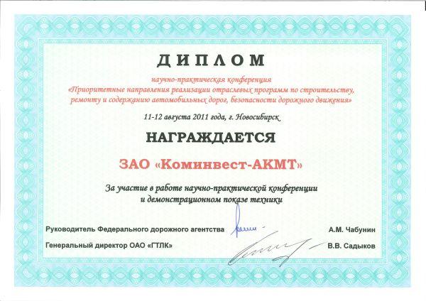 Диплом за участие в работе научно-практической конференции и демонстрационном показе техники