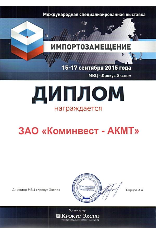 Диплом участника международной выставки ИМПОРТОЗАМЕЩЕНИЕ